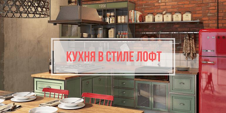 кухня в стиле лофт фото современного интерьера в квартире