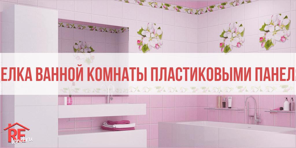 Установка стеновых панелей в ванной своими руками