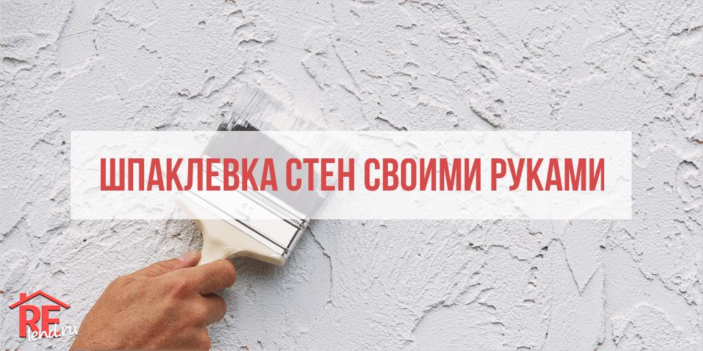 Шпаклевка стен под обои 72 фото финишная шпаклевка своими руками как правильно шпаклевать стены из гипсокартона какую лучше выбрать