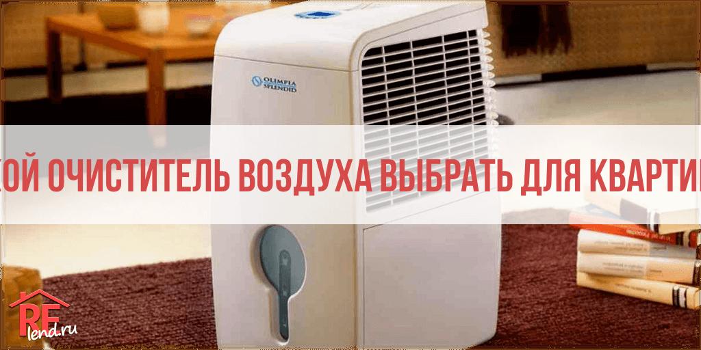 Выбираем очиститель воздуха для квартиры