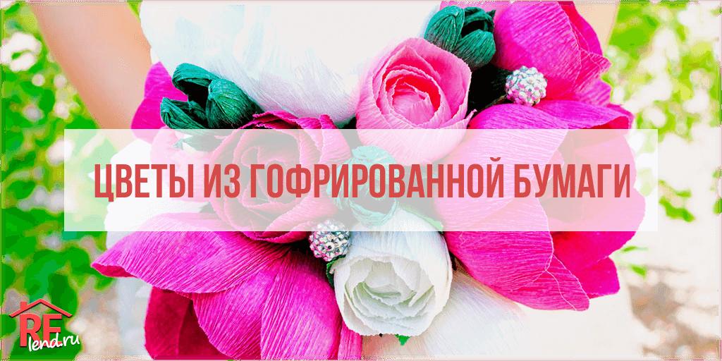 preview_article_image Цветы из гофрированной бумаги своими руками и конфет
