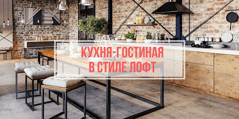 кухня гостиная в стиле лофт плюсы и минусы совмещённого дизайна