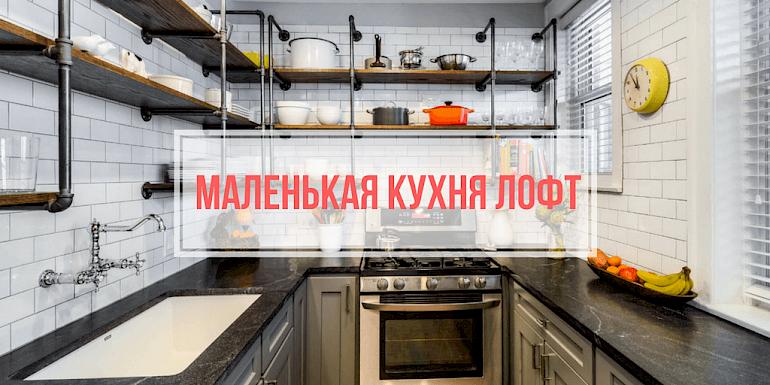 маленькая кухня в стиле лофт фото интерьеров как сделать такой