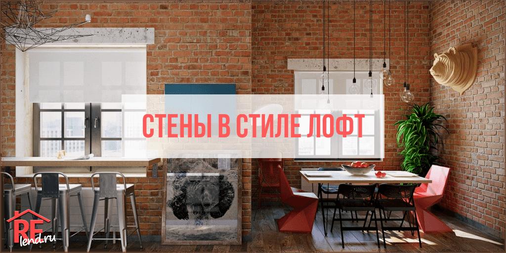 Кирпич лофт 64 фото очистка кирпичной стены под стиль интерьера лофт Как сделать оригинальный кирпич своими руками