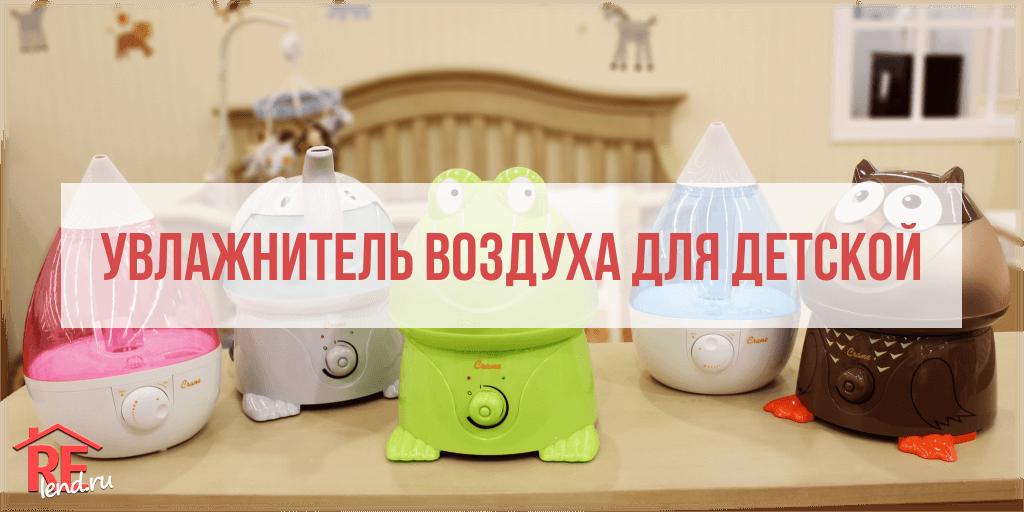 Увлажнители воздуха для новорожденных: отзывы. Как выбрать увлажнитель воздуха для новорожденного