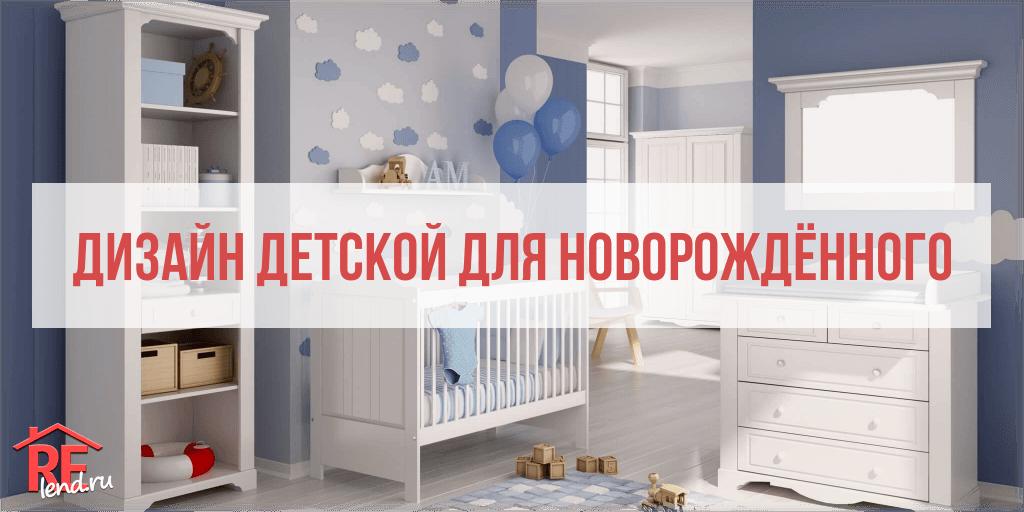 Как оформить детскую комнату для новорожденного