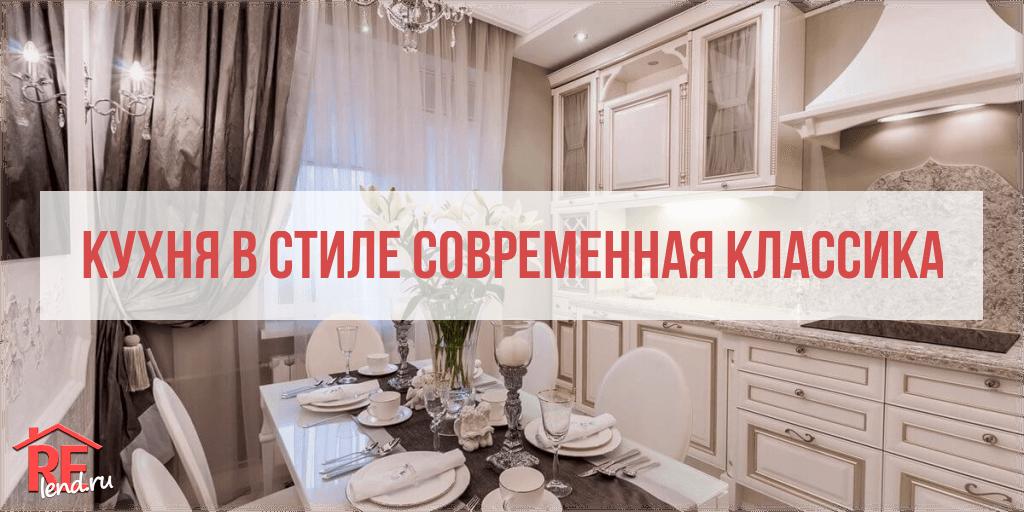 Кухня в стиле современная классика 63 фото дизайн классического интерьера и выбор кухонного гарнитура к нему