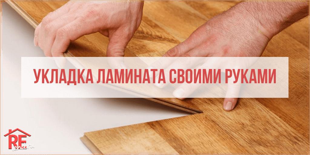 Укладка ламината своими руками пошаговая инструкция для начинающих