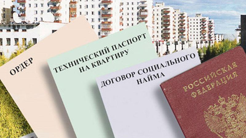 какие нужны документы для приватизации квартиры